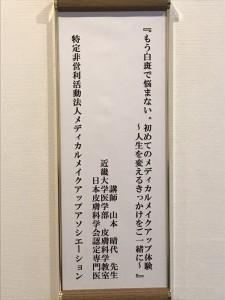 20171008白斑講演会